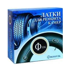Ф116 Латки круглые для ремонта камер (коробка 20шт) Rossvik Латки для камер Расходные материалы